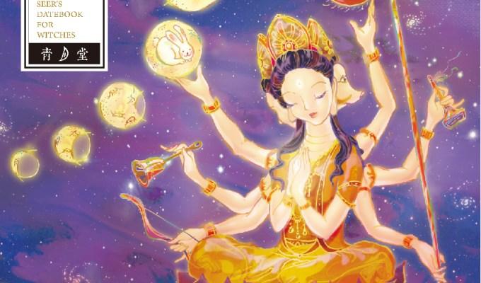 【魔法手帳誌】2018年10月‧東方星辰之母 ♀ 斗母