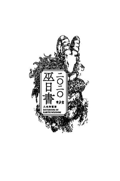 二〇二〇巫日書_頁面_001