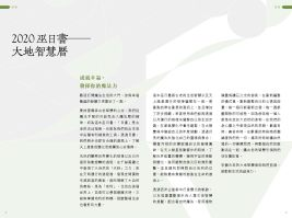 二〇二〇巫日書_頁面_002