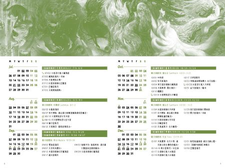 二〇二〇巫日書_頁面_005