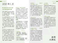 二〇二〇巫日書_頁面_021