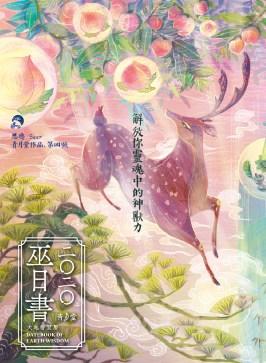 巫日書-小-05