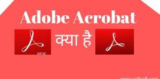 Adobe Acrobat kya hai