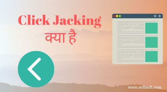 click jacking kya hai