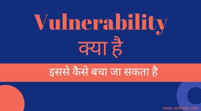 vulnerability kya hai