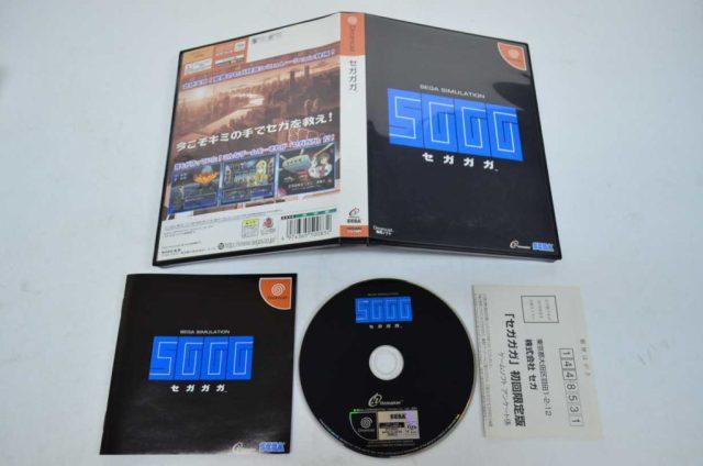 SGGG-version-dvd