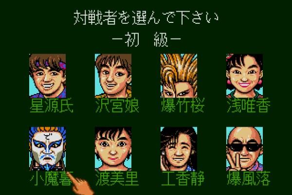 Tel-Tel Mahjong