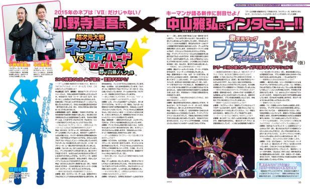 Hyperdimension Neptunia vs SEGA Hard Girls New character