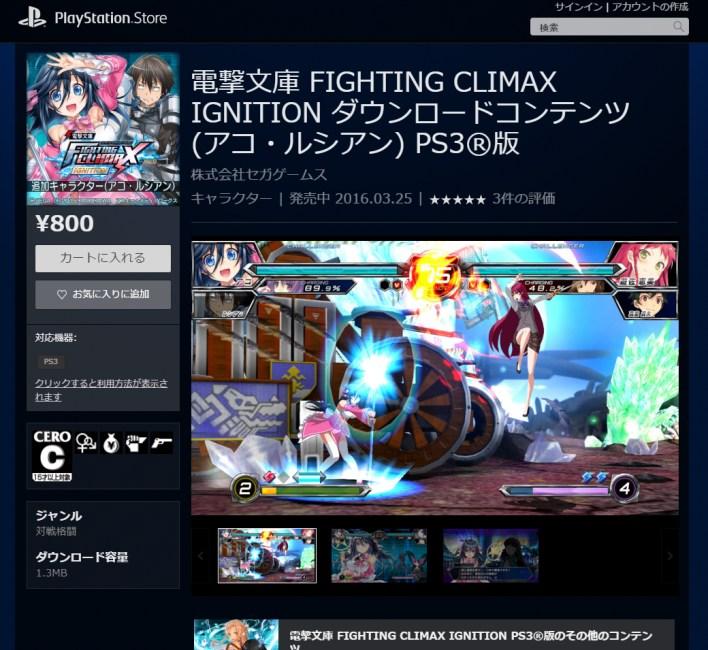 fightingdlc2