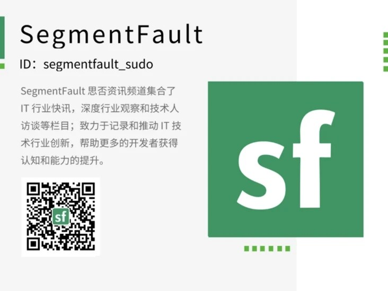 SegmentFault Public Number