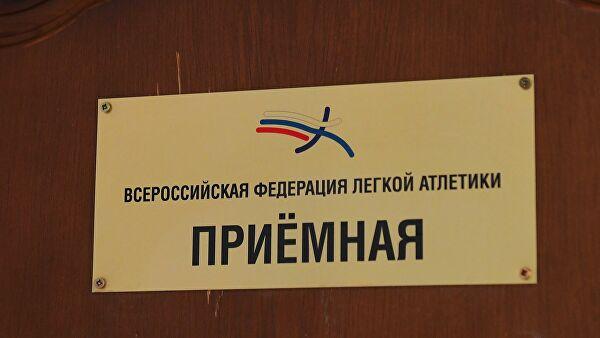Президиум ВФЛА сложил с себя полномочия после рекомендации ОКР