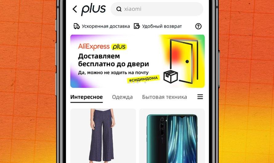 AliExpress Plus: ускоренная доставка прямо до двери и лёгкий возврат, всё это бесплатно