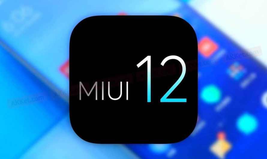 Xiaomi обновила список устройств, которые получат стабильную версию MIUI 12