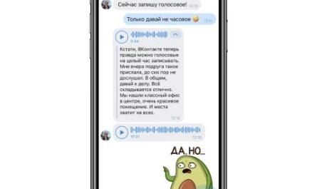 «ВКонтакте»прокачала технологию распознавания голосовых сообщений