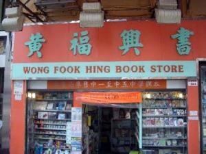negozio cinese - negozio-cinese