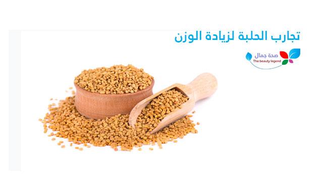 تجارب الحلبة لزيادة الوزن طرق سحرية لتكبير الصدر والوركين باستخدام الحلبة صحة جمال