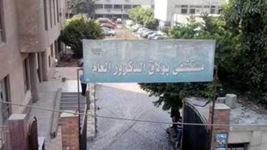 Photo of عقب استجواب الوزيرة..الصحة تطور مستشفي بولاق الدكرور ب 150 مليون جنيه