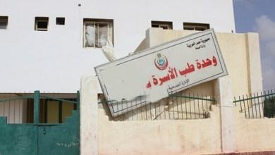 Photo of الصحة تتراجع عن رفع تذكرة الكشف الى5 جنيهات والخدمات مهددة بالتوقف