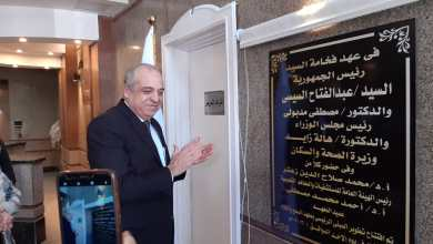 Photo of المستشفيات التعليمية تفتح المبنى الجديد لمعهد السمع والكلام  بتكلفة 150مليون جنيهاً