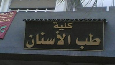Photo of إصابة عميد كلية طب الاسنان بفيروس كورونا واغلاق المبنى 14يوما