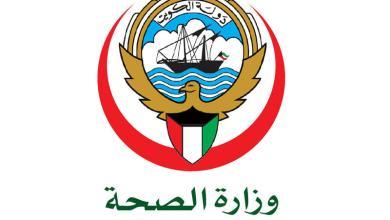 Photo of الصحة الكويتية: ارتفاع إجمالي المتعافين من فيروس كورونا
