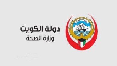 Photo of ارتفاع عدد مصابي كورونا في الكويت الى 24112 حالة