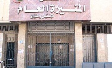 Photo of أطباء مستشفى المنيرة يتقدمون باستقالتهم من وزارة الصحة