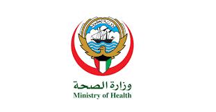 Photo of «الصحة الكويتية»: شفاء 920 حالة من «كوفيد 19» و 630 إصابة جديدة