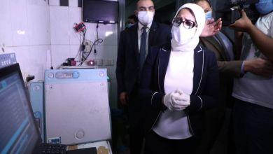 Photo of تفاصيل تفقد وزيرة الصحة لمستشفيات عين شمس العام والمطرية التعليمي وجراحات اليوم الواحد