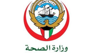 Photo of الصحة الكويتية: 487 إصابة جديدة بكورونا اليوم