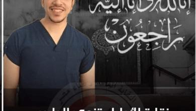 Photo of بسبب حادث.. نقابة الأطباء تنعى الطبيب الشاب أحمد عاشور