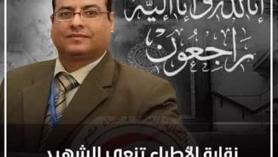 Photo of #شهداء_القطاع_الصحى_بكورونا
