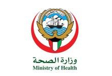 Photo of الصحة الكويتية تعلن عدد الاصابات الجديدة اليوم وحالات الشفاء