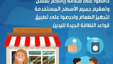 Photo of الصحة توجه نصائح لـ الباعة في الأسواق