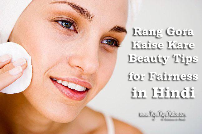 Rang Gora Kaise Kare Beauty Tips for Fairness in Hindi