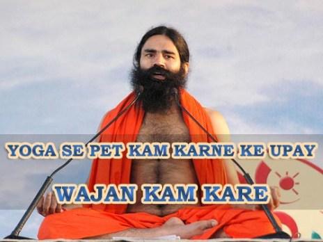 Yoga Se Pet Kam Karne Ke Upay, baba ramdev weight loss yoga
