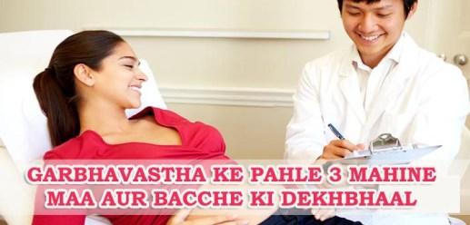 Garbhavastha Mein Maa Aur Bacche Ki Dekhbhaal: