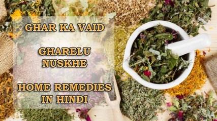Gharelu Nuskhe, Home Remedies in Hindi