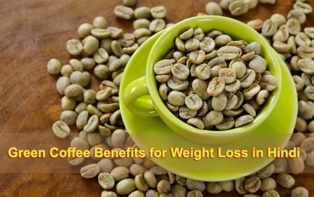 Green Coffee Benefits for Weight Loss in Hindi