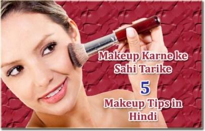MakeUp Karne ke Tarike, Bridal Makeup Tips in Hindi