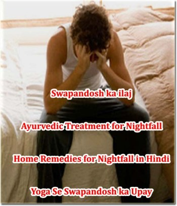 Swapandosh ka ilaj, Home Remedies for Nightfall