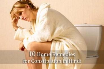 क़ब्ज़ का इलाज करने के घरेलू उपाय, Constipation treatment in hindi