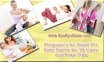 Pregnancy ke Baad Pet Kam Karne Ke Upay aur weight loss tips