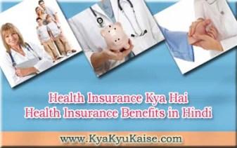 Health insurance ke fayde, Health insurance benefits in hindi