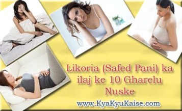 Likoria ka ilaj, Likoria Problem Treatment in Hindi