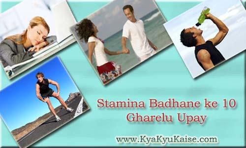 Stamina Kaise Badhaye, Stamina Increase Tips in Hindi
