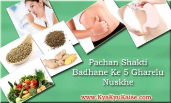 Pachan kriya badhane ke upay, Tips for digestion in hindi