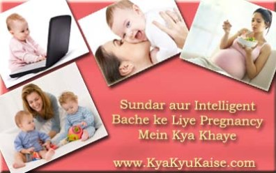 Bacha gora hone ke upay in hindi