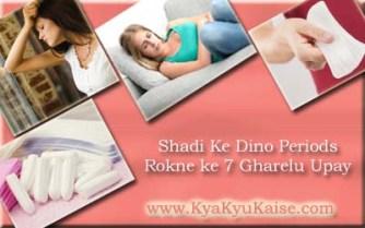 Shadi ke Dino Periods Delay Karne Ke Upay in Hindi