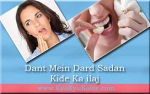 दांत दर्द के घरेलू नुस्खे, Dant mein dard sadan aur kide ka ilaj
